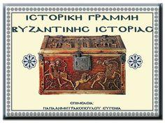 Ιστορική Γραμμή Βυζαντινής Ιστορίας (http://blogs.sch.gr/goma/) (http://blogs.sch.gr/epapadi)