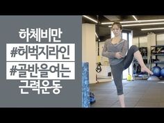 [윤주하의 보디보디] 허벅지를 얇게 만들어 주는 스트레칭 - YouTube