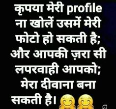 Photo Sorry Quotes, Funny Quotes In Hindi, Desi Quotes, Crazy Quotes, Jokes In Hindi, Funny Pix, Some Funny Jokes, Love And Romance Quotes, Best Friends Forever Quotes