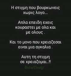 Break Up Quotes, Funny Greek, Greek Quotes, Breakup, Wise Words, Love Story, Favorite Quotes, Psychology, First Love