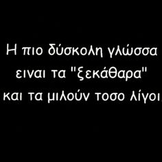 Ξεκαθαραα The Words, Greek Words, Unique Quotes, Amazing Quotes, Inspirational Quotes, Favorite Quotes, Best Quotes, Love Quotes, Religion Quotes