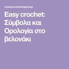 Easy crochet: Σύμβολα και Ορολογία στο βελονάκι