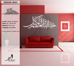 I'd like something like this for my home iA. Islamic Decor, Islamic Wall Art, Letter Art, Letters, Best Airfare, Allah Calligraphy, Arabic Art, Islam Muslim, Pvc Vinyl