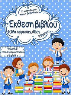 Έκθεση βιβλίου / Ο κόσμος των βιβλίων. Φύλλα εργασίας, ιδέες για τη… School Worksheets, Clay Tutorials, Special Education, Smurfs, Presentation, Teacher, Learning, Children, Maths