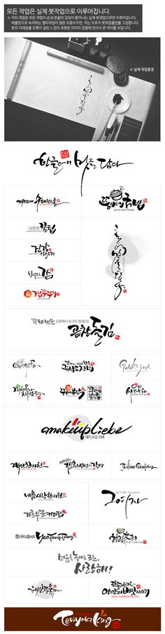 Calligraphy Fonts, Caligraphy, Slogan Design, Branding, Typography, Lettering, Word Art, Logos, Image Title