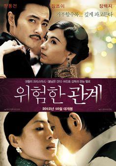 危険な関係(2012) - 韓国映画スタッフブログ