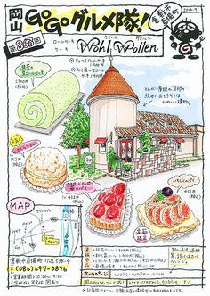 真備町にある人気のケーキ屋さんウォールウォーレン。さくらシューは早い時間に売り切れることもあるそうですよ。。季節の果物を使ったパイやケーキもいろいろ。お店...