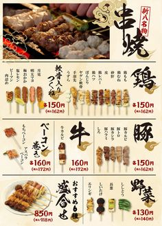 Drink Menu Design, Food Poster Design, Food Design, Japanese Menu, Japanese Street Food, Restaurant Menu Template, Menu Restaurant, Dim Sum, Food Business Ideas