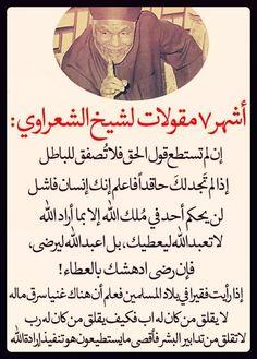 اقوال رائعة للشيخ متولي الشعراوي  رحمه الله