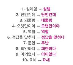 ××자주틀리는 맞춤법 50단어 모음×× : 네이버 블로그 Sense Of Life, Korean Words, Learn Korean, Korean Language, Business Motivation, Idioms, Cool Words, Sentences, Helpful Hints