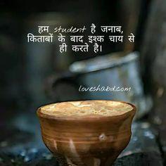 Chai shayari for students lovely romantic tea status in Hindi