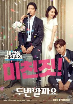 'Love, Again' Genres: Comedy and Romance Running Time: 112 min. Directed by: Park Yong-jib Starring: Kwon Sang-woo, Lee Jung-hyun, Lee Jong-hyuk. Romance Movies, All Movies, Movies 2019, Popular Movies, Latest Movies, Movies To Watch, Movies Online, Kwon Sang Woo, Jung Hyun