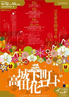 第15回 城下町高田花ロード Poster Layout, Poster Ads, Poster Prints, Menu Design, Flyer Design, Chinese Posters, Magazine Layout Design, Japan Design, Travel Design