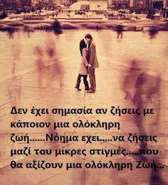 Φωτογραφία του Frixos ToAtomo. Cute Quotes, Sad Quotes, Book Quotes, Inspirational Quotes, Cool Words, Wise Words, Value Quotes, Greek Words, Special Quotes