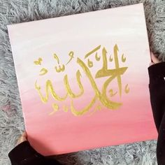 Islamic Art Canvas, Islamic Paintings, Islamic Wall Art, Name Paintings, Calligraphy Tutorial, Arabic Calligraphy Art, Drawings, Quotes, Crafts