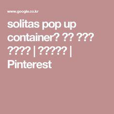 solitas pop up container에 대한 이미지 검색결과 | 컨테이너? | Pinterest