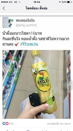 Someone posted a message to MAXI Honey Lime Soda. #maxihoneylimesoda