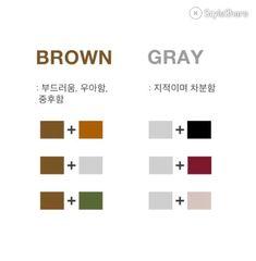 옷 컬러매치 코디하기 그림으로 알려드려요 : 네이버 블로그 Colors For Skin Tone, Color Palate, Bts Drawings, Winter Colors, Cool Tones, Color Names, Drawing Tips, Colorful Fashion, Gradient Color