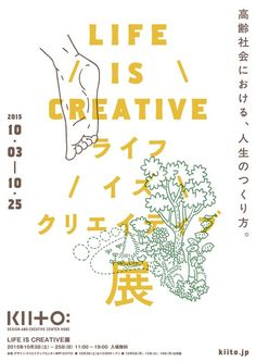 Life is Creative  Design and creative center Kobe  Japanese poster with foot and plants. Nice lines and typography: