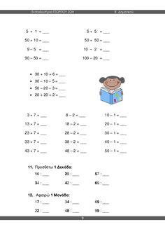 μαθηματικά β΄ δημοτικού α΄τεύχος Words, School, Schools