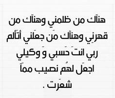 DesertRose,;,حسبي الله ونعم الوكيل,;,