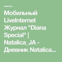 """Мобильный LiveInternet Журнал """"Diana Special""""   Natalica_JA - Дневник Natalica_JA  """