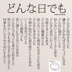 埋め込み Job Quotes, Wise Quotes, Famous Quotes, Words Quotes, Qoutes, Inspirational Quotes, Japanese Quotes, Happy Words, Favorite Words