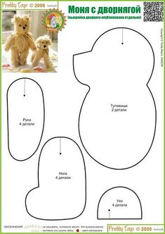 memory free bear pattern No Joints Teddy Bear Outline, Diy Teddy Bear, Large Teddy Bear, Teddy Bears, Plushie Patterns, Bear Patterns, Teddy Bear Sewing Pattern, Fabric Toys, Sewing Projects For Kids