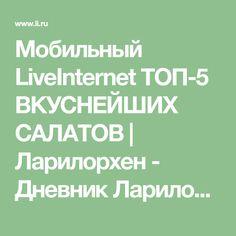 Мобильный LiveInternet ТОП-5 ВКУСНЕЙШИХ САЛАТОВ | Ларилорхен - Дневник Ларилорхен |