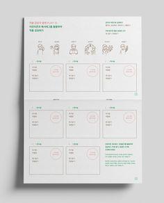 Activity Paper, 210×148mm, 16 Pages, Offset Print Typeface: 산돌고딕Neo1, Simplon Norm Design: Kangin Kim Illustration: Jungyoung Ha Client: 국립현대미술관 (MMCA)