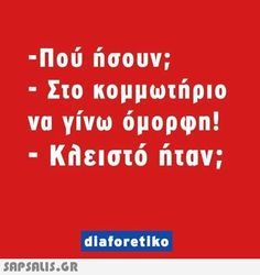 Funny Greek Quotes, Funny Picture Quotes, Funny Images, Funny Photos, Funny Phrases, Hair Quotes, Have A Laugh, Just For Laughs, Funny Moments
