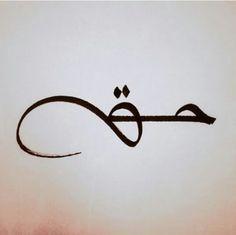 Hak Arabic Calligraphy Art, Calligraphy Letters, Caligraphy, Persian Tattoo, Arabic Font, Writing Art, Word Art, 30, Sculpture Art
