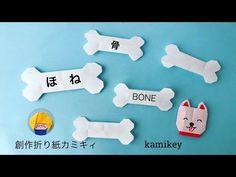 【折り紙】ほね Origami Bone(カミキィ kamikey) - YouTube