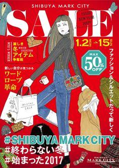 渋谷マークシティ ウィンターセール広告(2017年 1/2〜15日)