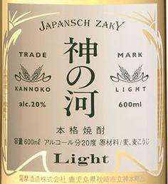 「神の河ライト」20度 / 薩摩酒造株式会社(鹿児島県枕崎市)
