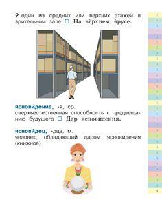МОЙ ПЕРВЫЙ СЛОВАРЬ РУССКОГО ЯЗЫКА Family Guy, Blog, Character, Learn Russian, Blogging, Lettering, Griffins