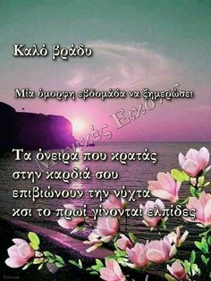Greek Quotes, Good Night, Meat, Pictures, Nighty Night, Good Night Wishes