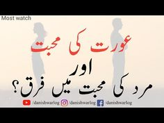 Aurat ke Mohabbat | Aurat Jab kisi se Mohabbat kar leti hai | Woman Motivational Video |danishwarlog - YouTube Motivational Videos, Watches, Youtube, Wristwatches, Clocks, Youtubers