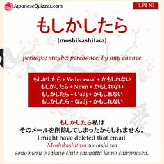 もしかしたら (moshikashitara) | JLPT N3 Grammar List | perhaps; maybe; perchance; by any chance Japanese Grammar, Japanese Phrases, Japanese Kanji, Learn Japanese Words, Japanese Animals, Japanese Language Learning, Powerpoint Design Templates, Turning Japanese, Language Study