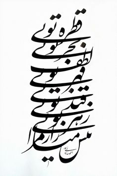 Farsi Tattoo, Calligraphy Tattoo, Persian Calligraphy, Islamic Art Calligraphy, Lotus Flower Pictures, Persian Tattoo, Persian Poetry, Islamic Paintings, Iranian Art
