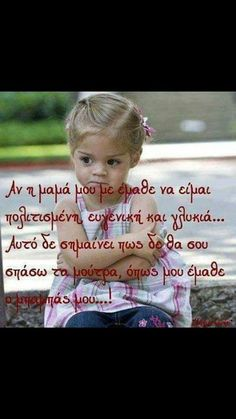 Cute Quotes, Best Quotes, Funny Images, Funny Pictures, Mother Teach, Funny Greek, Italian Words, Greek Words, Greek Quotes