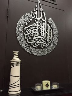 Islamic art in stainless steel on pinterest islamic for Islamic wall clock singapore