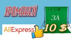Обзор хромакея сAliExpress за 10$