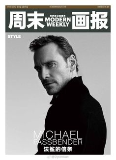 """NEW #MichaelFassbender on the cover of """"周末画报"""" (Modern Weekly), March 11, 2017! 🔥🇨🇳 #AssassinsCreedMovie"""
