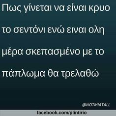 Funny Greek Quotes, Sarcastic Quotes, Funny Quotes, Funny Statuses, Sarcasm Humor, Have A Laugh, Story Of My Life, True Words, Just For Laughs