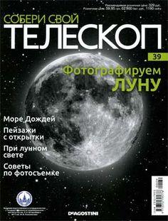 Собери свой телескоп № 39 (2015) Фотографируем Луну