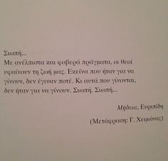 Qoutes, Life Quotes, Special Quotes, Greek Quotes, Pretty Words, English Quotes, Literature, Poems, Love You