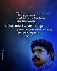 Heart Quotes, Life Quotes, Crazy Feeling, Book Qoutes, Malayalam Quotes, Reality Quotes, Literature, Poems, Writer