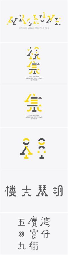 湾仔视集 wan-chai-visual-archive  via http://www.trilingua.hk/projects/visual-identity/wan-chai-visual-archive/