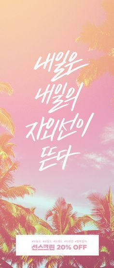 chloe__seul 캘리그라피 calligraphy 웹디자인 이벤트 선스크린 할인 프로모션 web design banner summer sunscreen